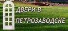 Фирма Двери в Петрозаводске